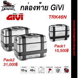 กล่องท้าย GIVI TRK 46N
