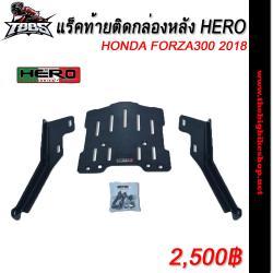 แร็คท้ายติดกล่องหลัง HERO For Honda FORZA300 ปี2018