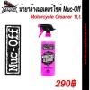 น้ำยาล้างมอเตอร์ไซค์ Muc-Off Motorcycle Cleaner 1Lt.