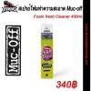 สเปรย์โฟมทำความสะอาด Muc-off Foam fresh Cleaner 400ml.