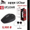 UClear Bluetooth รุ่น AMP PRO SINGLE