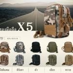กระเป๋าสะพายไหล่เล็ก X5