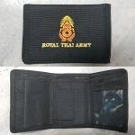 กระเป๋าเงิน Royal Thai Army (มี 2 สี ดำ ดิจิตอลทบ.)