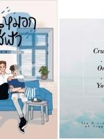 (วาย) ม่านหมอกสีฟ้า + เล่มมินิ Crush on you / dearbliss:: ค่าเช่า 98 ฿ (ทำมือ) B000017560