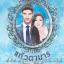 แก้วตามาร - ชุด สุดที่รัก / มิรา :: มัดจำ 250 ฿, ค่าเช่า 50 ฿ (smart book)