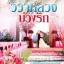 วิวาห์ลวงบ่วงรัก / จิรชยา :: มัดจำ 250 ฿, ค่าเช่า 50 ฿ (smart book 18+) B000011921